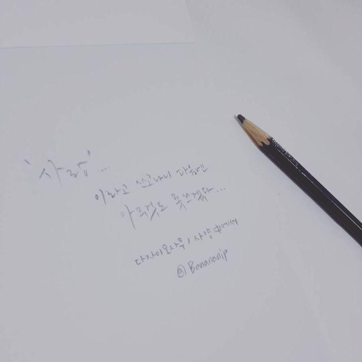 ᆞ ᆞ ᆞ ᆞ @banananip 쓰다  ᆞ 사랑 이라고 쓰고나니 다음엔 아무것도 못쓰겠다 ㅡ다자이 오사무 [ 사양 ] 중에서ㅡ ᆞ ᆞ #책스타그램  #북스타그램  #책속의한줄  #캘리그라피 #calligraphy #banananip  #창비손글씨당 #다자이오사무 #사양 #손글씨당 #창비