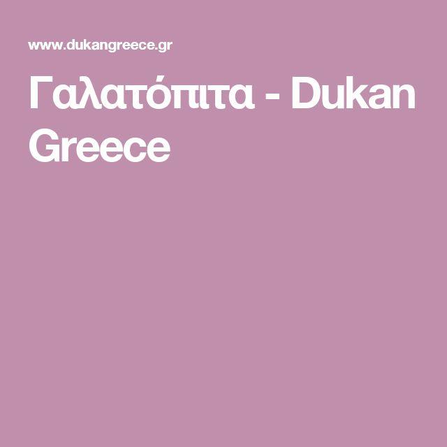 Γαλατόπιτα - Dukan Greece
