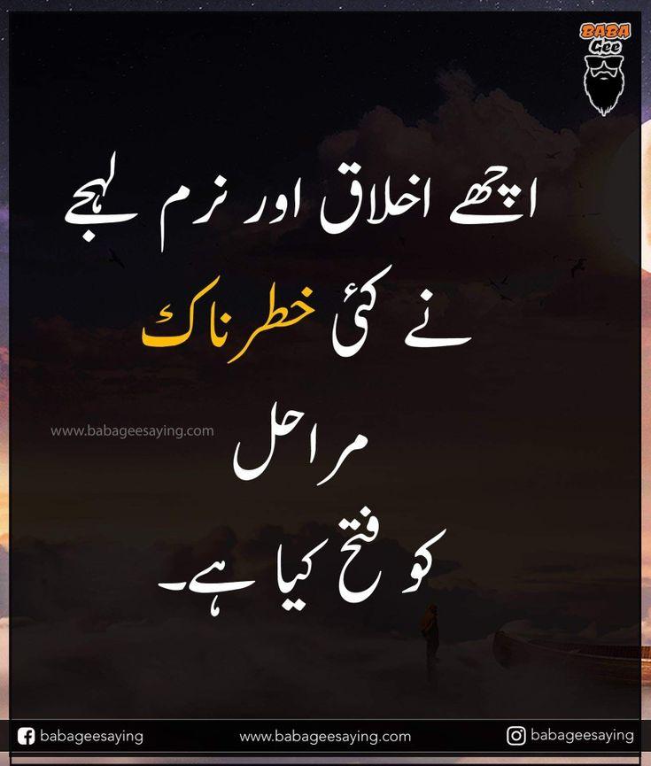 Urdu Quotes, Deep Words, Emotional Quotes
