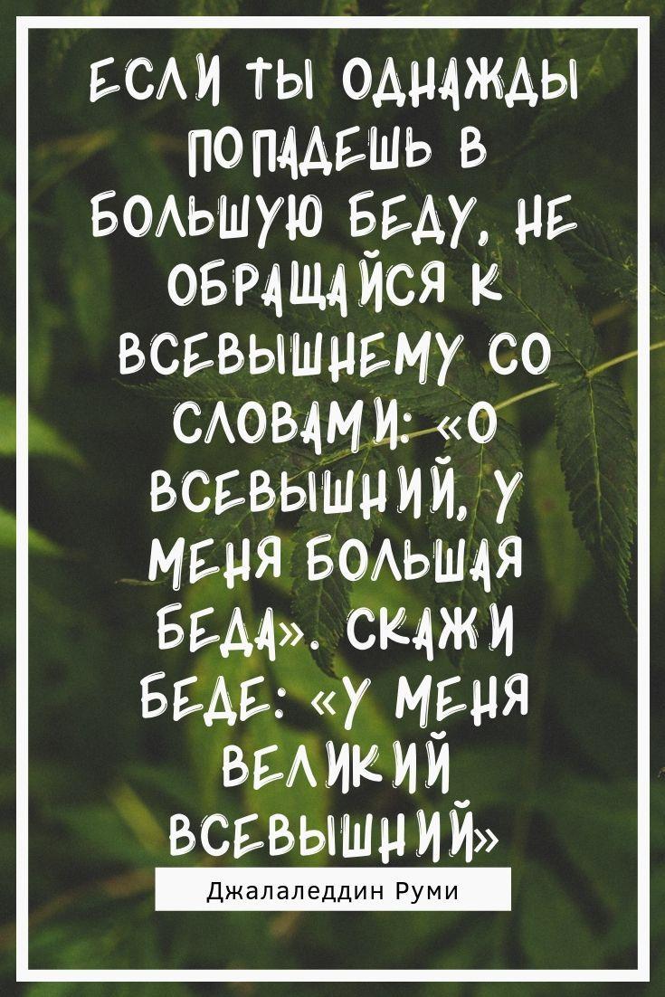Dzhalaleddin Rumi Citaty Mudrye Citaty Krasivye Citaty