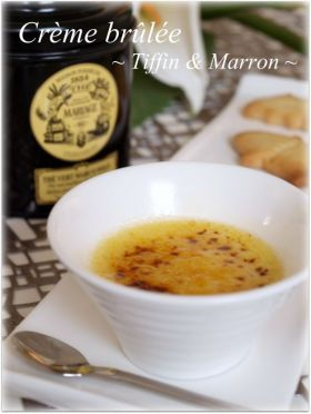 「マロン紅茶ブリュレ」hitomi | お菓子・パンのレシピや作り方【corecle*コレクル】