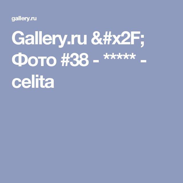 Gallery.ru / Фото #38 - ***** - celita