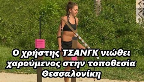 """2,660 """"Μου αρέσει!"""", 9 σχόλια - Survivor of Greece 2017 (@survivor_troll_stories_) στο Instagram: """"#survivor #survivorgreece #survivorgr"""""""