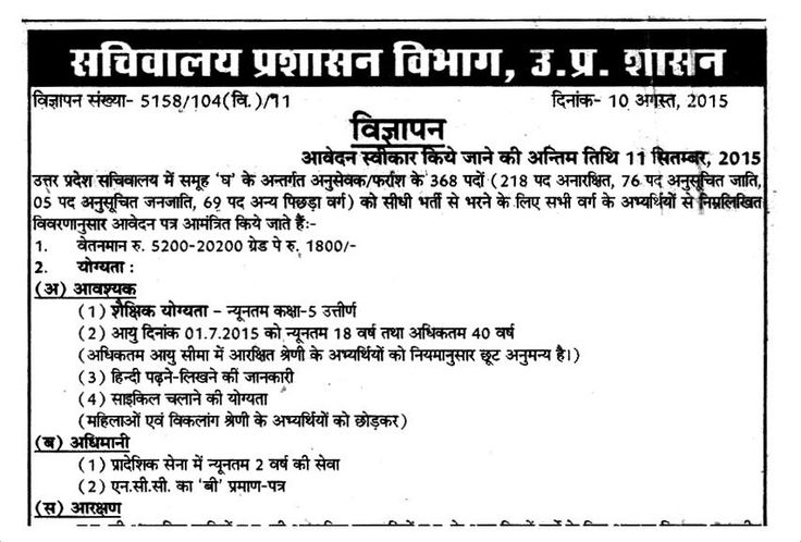 """In India, government jobs are highly sought after. """"Yaar Sarkari naukari lag jaaye to life set hai""""- Along with job security, being on the government's payroll offers several other benefits.The proof of this came to light recently.The Uttar Pradesh state government sought applications for 368 posts of peon in the State Secretariat in Lucknow. They put out an advertisement for the same in news papers.  watch the complete story…"""