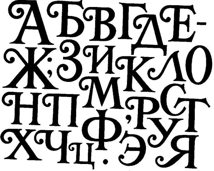 Шрифты для художников оформлителей - FONTA.RU - дизайн портал: русские шрифты…