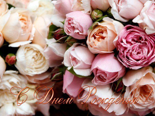 Открытки с днем рождения девушке пионовидные розы, берег открытки