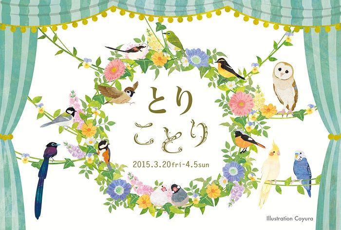 とりことり-鳥雑貨イベント【雑貨と喫茶とギャラリーと ひなた】小鳥グッズ、絵、写真