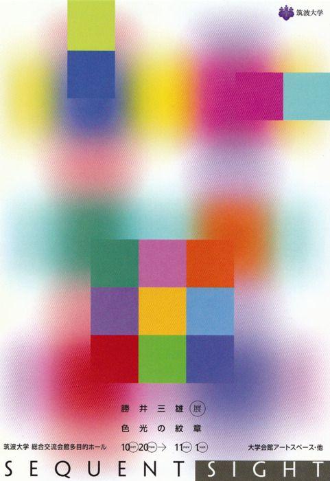 Japanese Poster: Sequent Sight. Mitsuo Katsui. 2009 - Gurafiku: Japanese Graphic Design