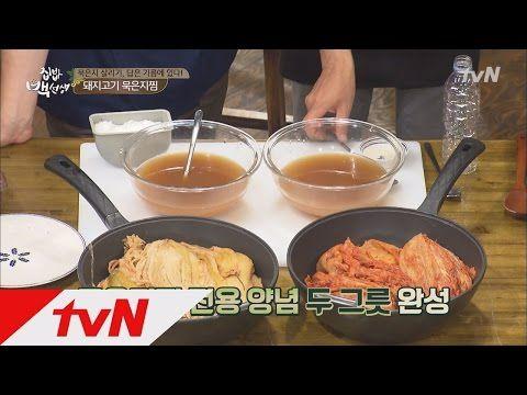 백종원의 고급진 ′돼지고기 묵은지찜′ 레시피! 집밥 백선생 17화 - YouTube