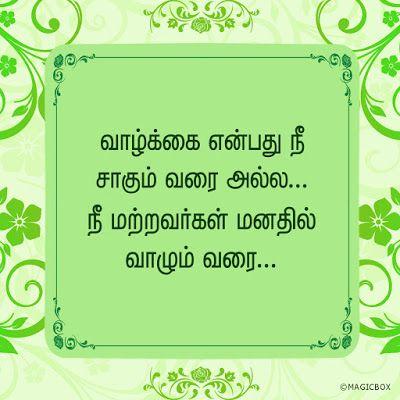 தமிழ் பொன்மொழிகள்   Motivational Quotes   Chellame chellam