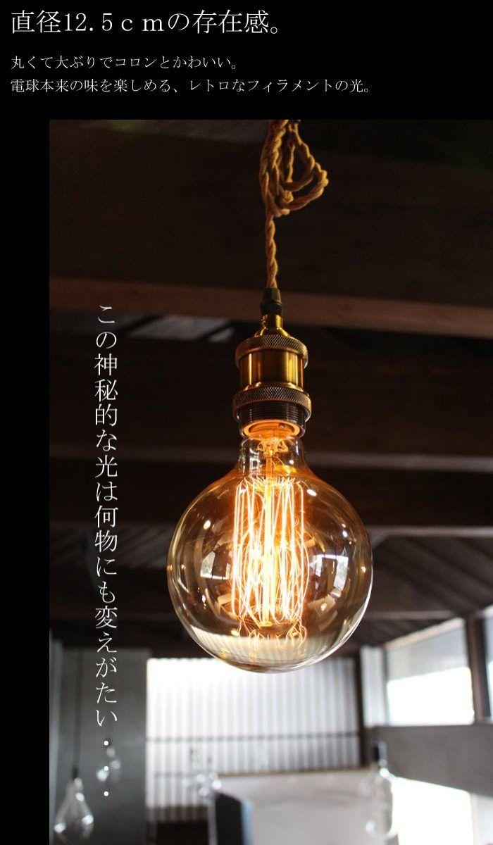 レトロ×都会的。。【お部屋に癒しを】エジソン 電球 E26 60w Edison Bulb 消費電力 60W 240ルーメン(lm) インテリア照明 カフェ CAFE モダン レトロ 北欧 お洒落 美容室 サロン デザイナー バル レストラン ダイニング 事務所 アトリエ おしゃれ アンティーク 電球のみ lig