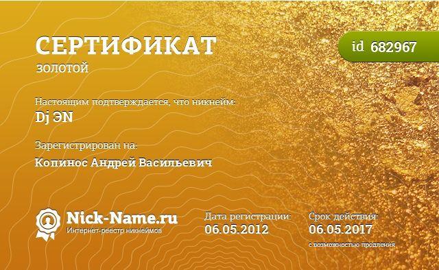 Сертификат на никнейм Dj ЭN