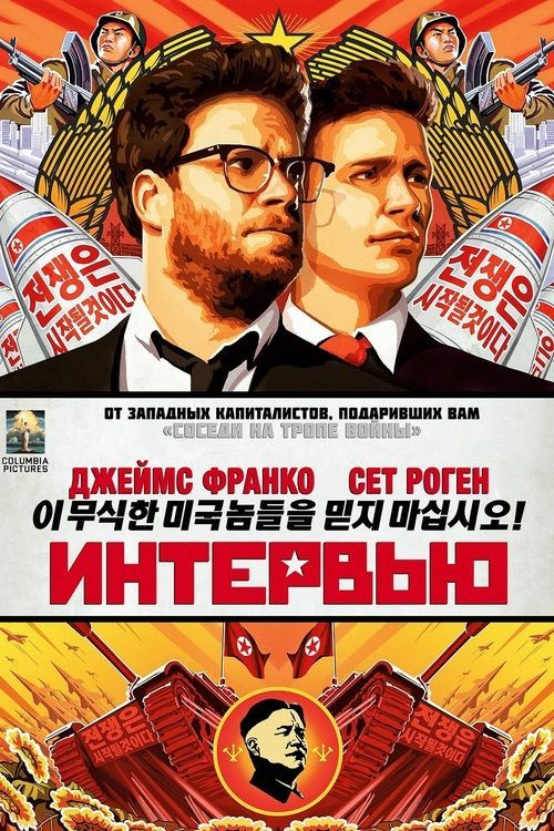 The Interview 【 FuII • Movie • Streaming