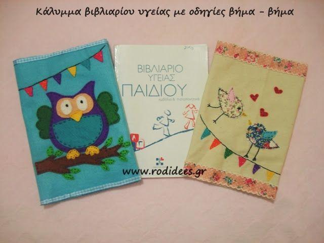 Κάλυμμα βιβλιαρίου υγείας με οδηγίες βήμα βήμα - guest post rodidees.gr