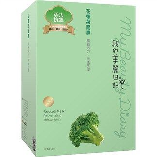 Broccoli may not be everyone's favourite vegetable but it contains a secret weapon against tired-looking skin — sulforaphane. Taken from broccoli sprouts, this extract stimulates skin cells to defend themselves against the rigours of modern life.  To make a purchase or for more information, visit: http://www.facialisland.com/product/broccoli-facial-mask/