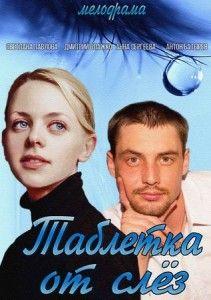 Таблетка от слёз (2014) | Смотреть русские сериалы онлайн