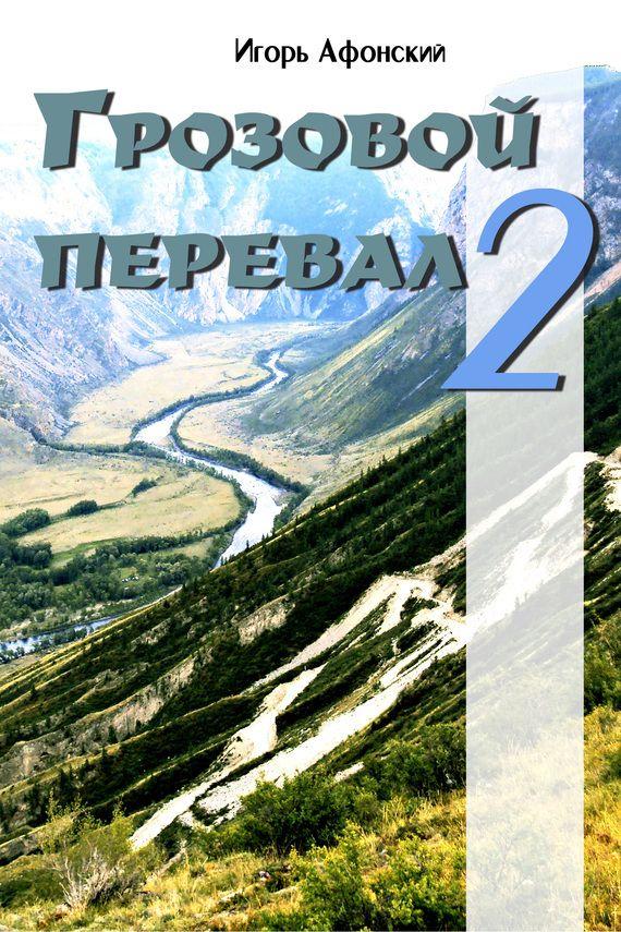 Грозовой перевал – 2 #читай, #книги, #книгавдорогу, #литература, #журнал, #чтение, #детскиекниги