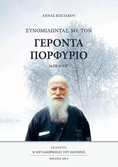 Συνομιλώντας με τον Γέροντα Πορφύριο, της Άννας Κωστάκου. 2η έκδοσις: Ιούλιος 2014
