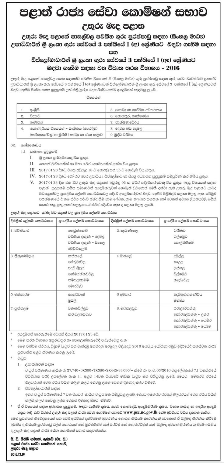 Sri Lankan Government Job Vacancies at North Central Provincial Public Service for North Central Provincial Public Service Teachers