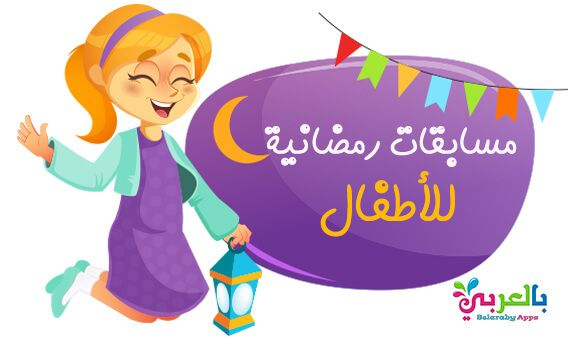 أسئلة عن رمضان واجوبتها للاطفال مسابقات رمضانية بالعربي نتعلم In 2021 Ramadan Crafts Ramadan Crafts