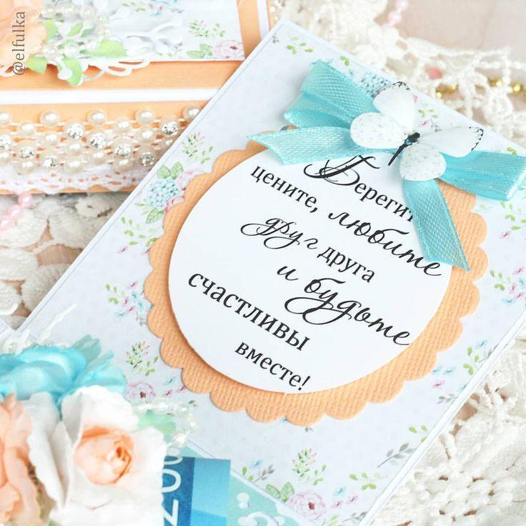 Подписи для свадебных открыток