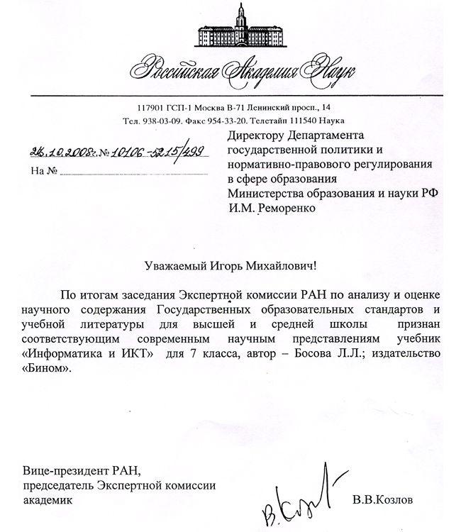 Ответы к печатной тетради по биологии 11 класс хруцкая скачать бесплатно