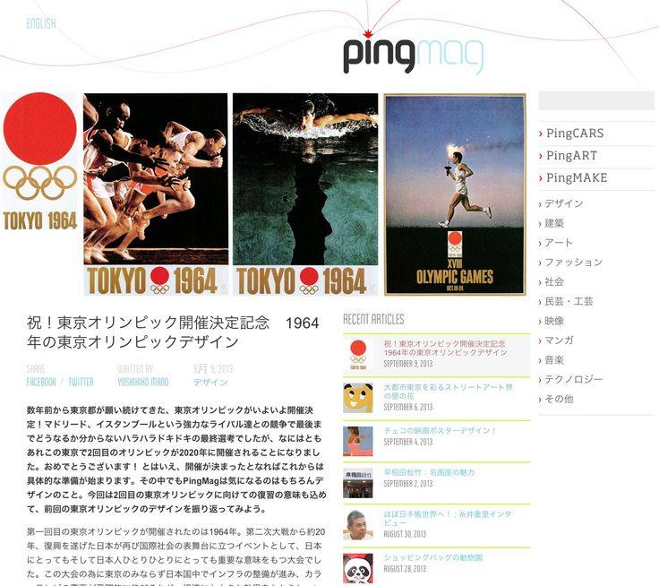 1964年の東京オリンピックデザイン  (via http://pingmag.jp/jp/2013/09/09/tokyo-olympics-1964/ )