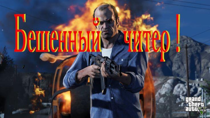 Бешеный читер  GTA 5 угар пробуем всё оружие ! GTA 5