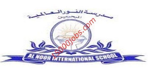متابعات الوظائف مدرسة النور الدولية بالبحرين تعلن عن وظائف تعليمية وظائف سعوديه شاغره Sport Team Logos Team Logo Social Security Card