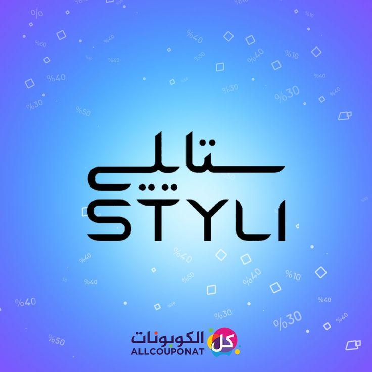 تسوق أحدث صيحات الموضة للنساء والرجال من موقع ستايلي استخدم كود الخصم Ar016 أو توجه عبر رابط المتجر Https Allcouponat Com Arabic Calligraphy Calligraphy