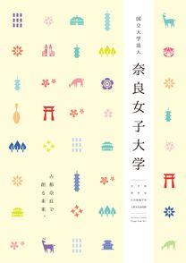 奈良女子大学大学案内2017のデジタルパンフを見る
