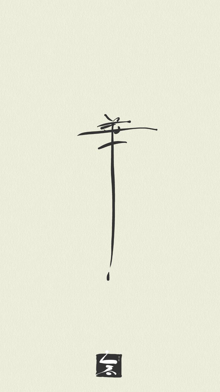 Best 25 chinese calligraphy ideas on pinterest calligraphy hana flower chinese japanese calligraphy biocorpaavc
