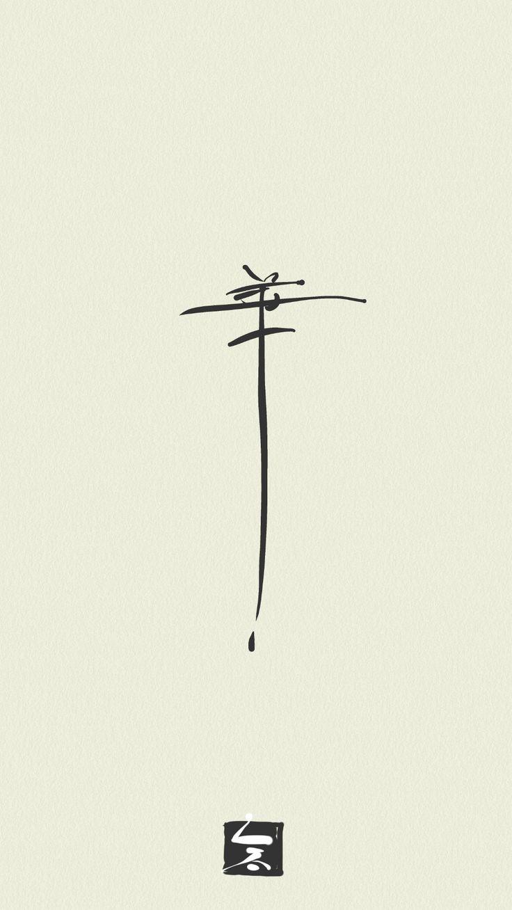 HANA (flower) #chinese #japanese #calligraphy