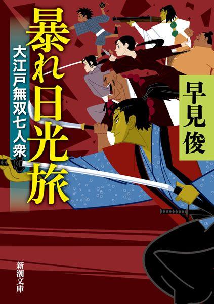 Illustrator おおさわゆう : 新潮社 [暴れ日光旅] 装画