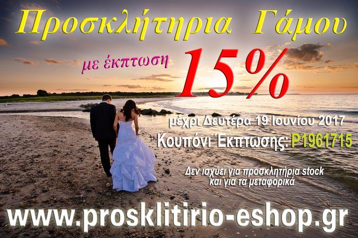 Προσκλητήρια Γάμου με έκπτωση -15% !!! •  Αποκλειστικά για τους φίλους μας στο Pinterest  •  Ισχύει μέχρι Δευτέρα 19 Ιουνίου 2017  •  Κουπόνι  Έκπτωσης: P1961715  •  Δεν ισχύει για προσκλητήρια stock και μεταφορικά