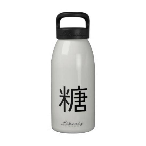 糖, Sugar Reusable Water Bottle