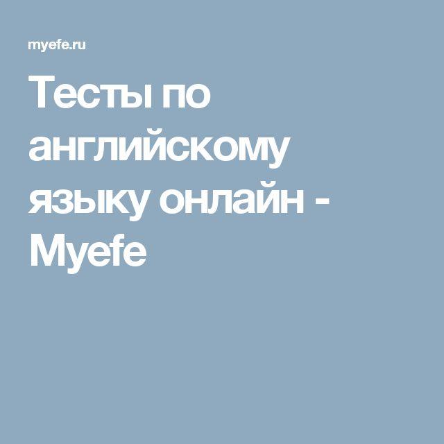 Тесты по английскому языку онлайн - Myefe