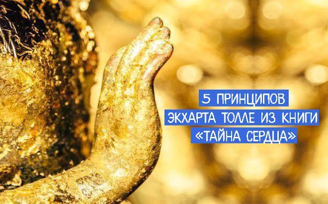 5 ПРИНЦИПОВ ЭКХАРТА ТОЛЛЕ ИЗ КНИГИ «ТАЙНА СЕРДЦА» ~ Трансерфинг реальности