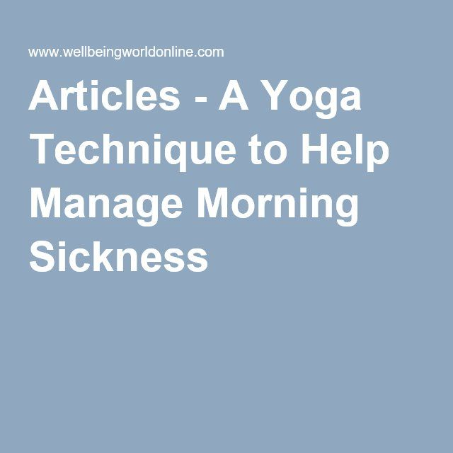Articles - A Yoga Technique to Help Manage Morning Sickness