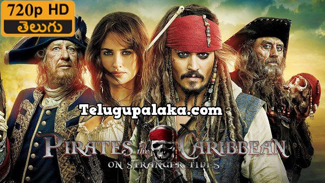 dead mans chest full movie in telugu