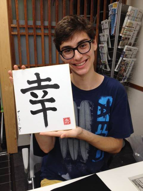 "#kyoto #japanese #calligraphy #experience #event #Ponto-cho / Every Friday, Sat.16:30p.m.-21pm.. ""Aduria-kun from Spain experienced calligraphy. I've made a great work! It was worth the exercise."""