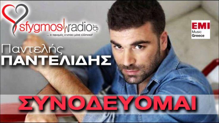 Sunodeuomai - Pantelis Pantelidis | New Official Song 2012