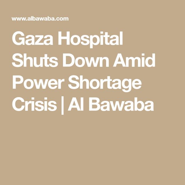 Gaza Hospital Shuts Down Amid Power Shortage Crisis | Al Bawaba