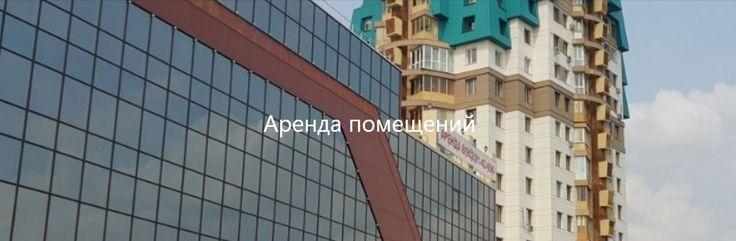 #аренда #помещение #недвижимость #коммерческаянедвижимость #кн #арендатор #арендодатель #субаренда