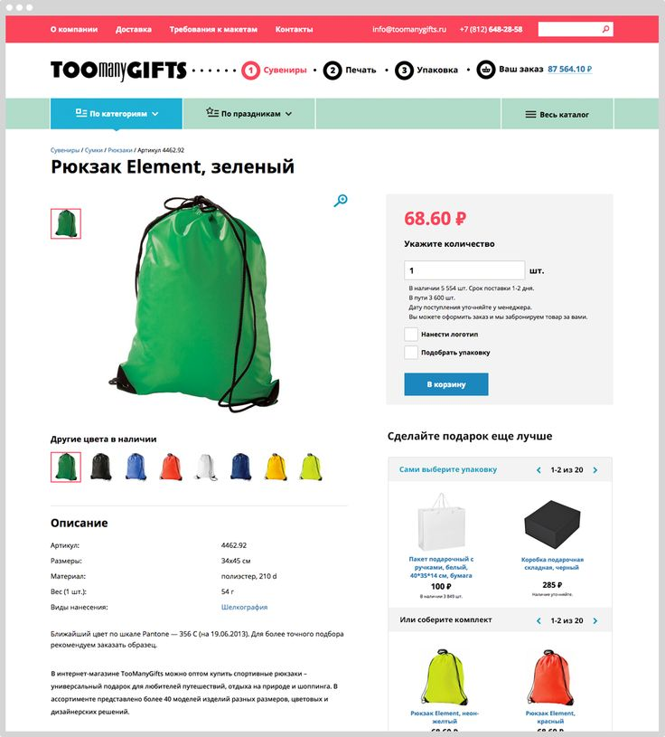 TooManyGifts