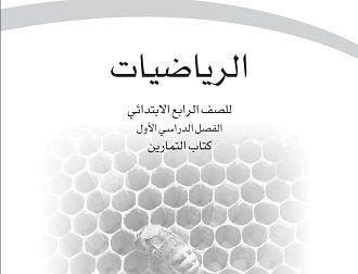 تحميل كتاب التمارين رياضيات رابع ف1