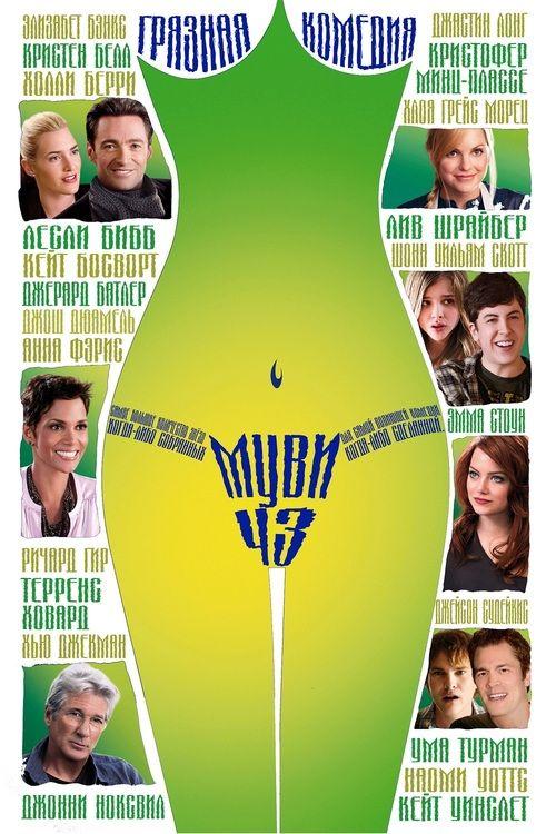 Movie 43 【 FuII • Movie • Streaming