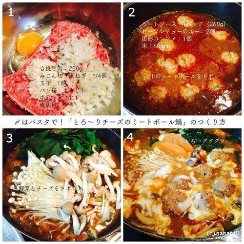 【nanapi】 寒い季節に嬉しい鍋料理。大人も子供もみんなで楽しめると良いですよね。今回は、とろ〜りチーズが美味しい「ミートボール鍋」の作り方をご紹介します。市販のミートソースを使用しますので、トマト鍋のような酸味もなくお子様も大好きな味ですし、タバスコ等を加えて大人アレンジも楽しめます。〆に...