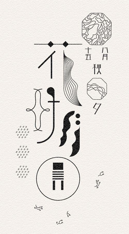 BEAUTIFUL MOONCAKE PACKAGING BY POINT-BLANK DESIGN