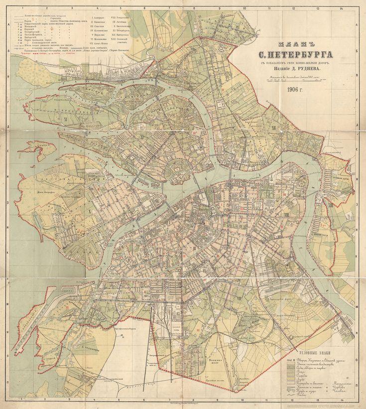 1906. План Санкт-Петербурга с показанием сети конно-железных дорог